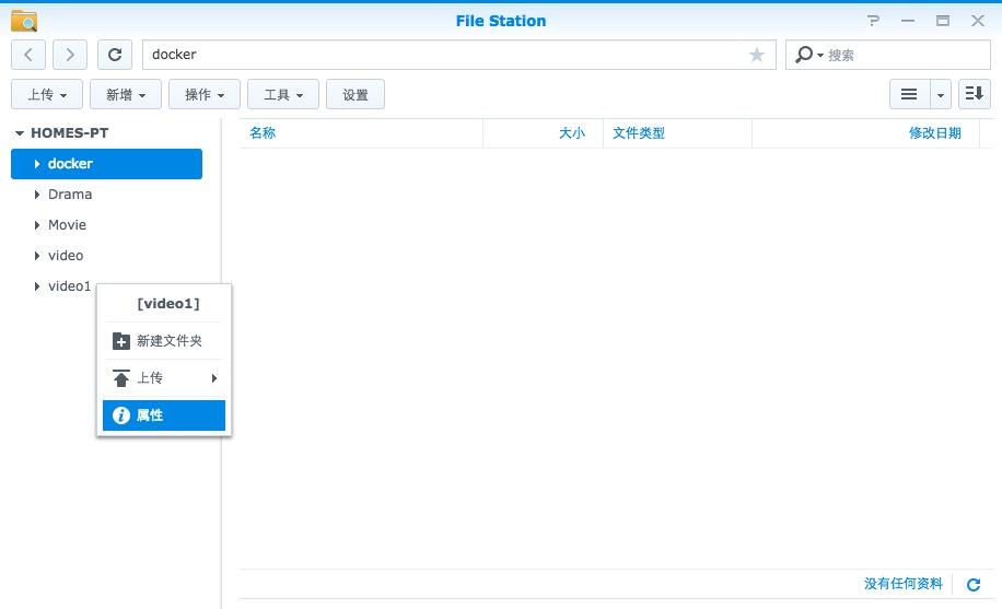 群晖Transmission安装+Web服务器搭建-爆米时光范